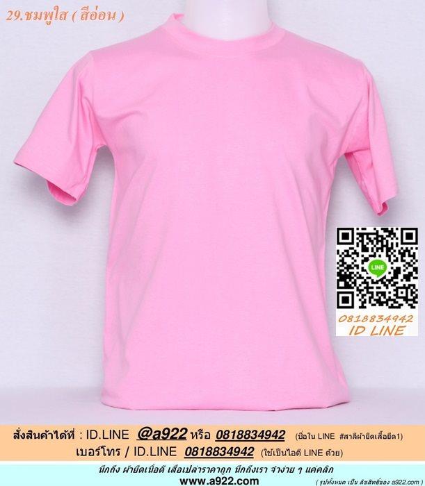 ญ.ขายเสื้อผ้าราคาถูกคอวี เสื้อยืดสีพื้น สีชมพูใส ไซค์ขนาด 48 นิ้ว