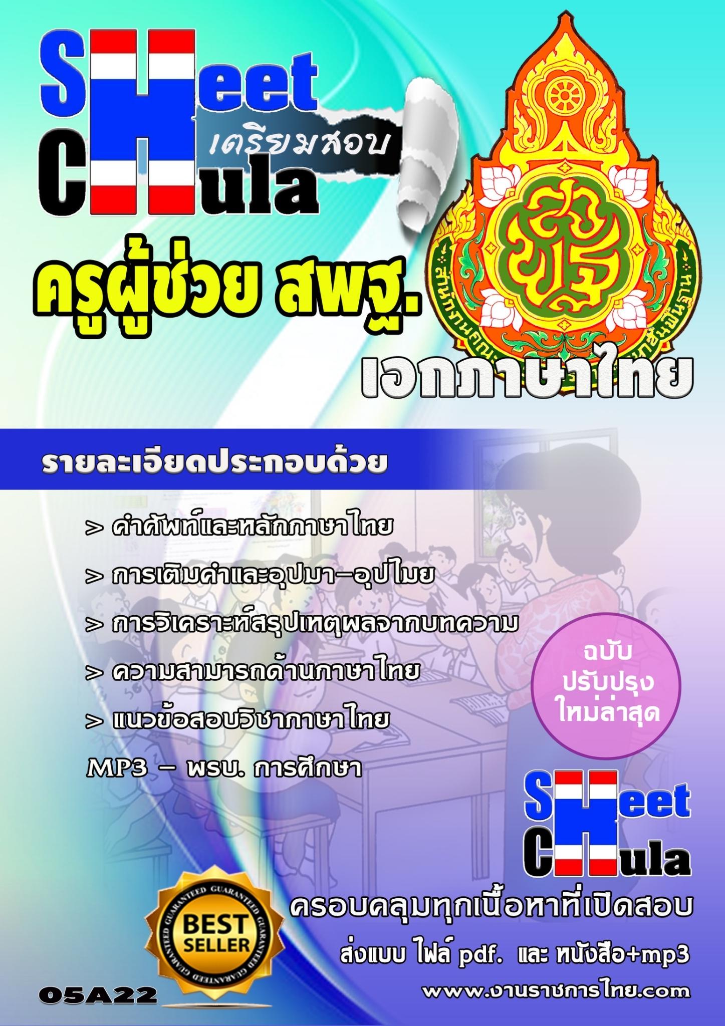 แนวข้อสอบ เอกภาษาไทย สพฐ.