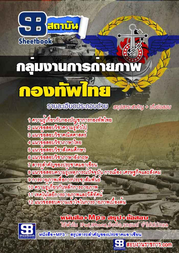 เก็งแนวข้อสอบกองบัญชาการกองทัพไทย กลุ่มงานการถ่ายภาพ 2560
