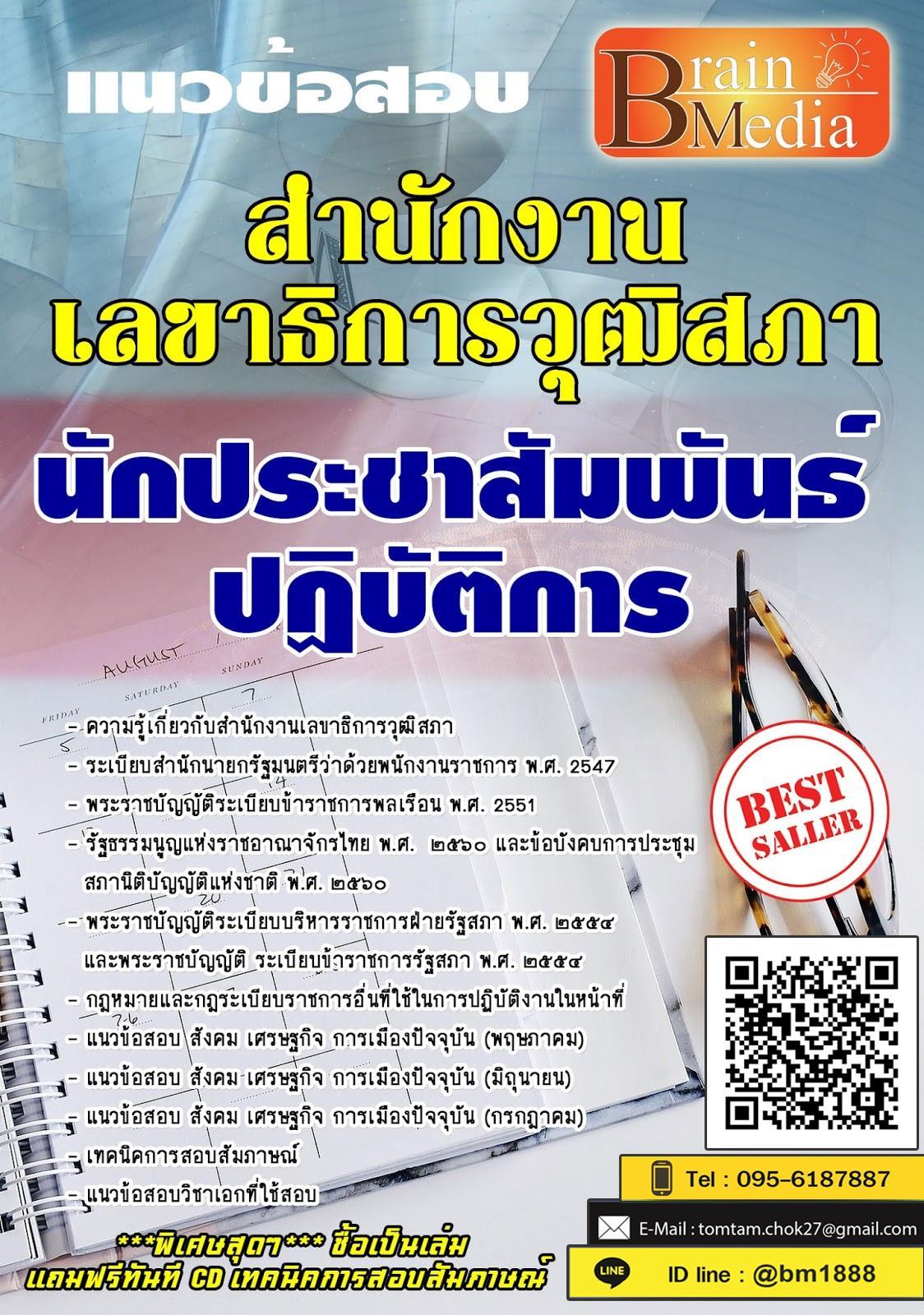 แนวข้อสอบ นักประชาสัมพันธ์ปฏิบัติการ สำนักงานเลขาธิการวุฒิสภา พร้อมเฉลย