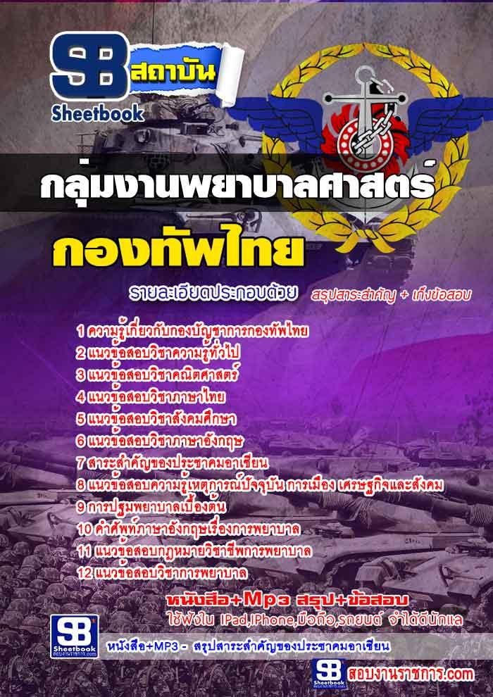 เก็งแนวข้อสอบกองบัญชาการกองทัพไทย กลุ่มงานพยาบาลศาสตร์ 2560