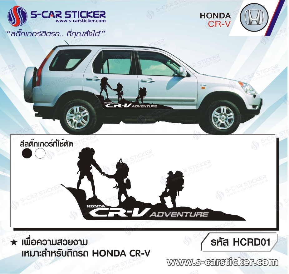 ลายรถ Honda CR-V ADVENTURE