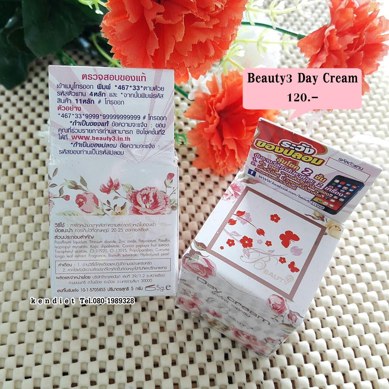 Beauty3 Day Cream บิวตี้ทรีเดย์ครีม รักษาฝ้า กระ จุดด่างดำ ขนาด 5 กรัม 120 บาท