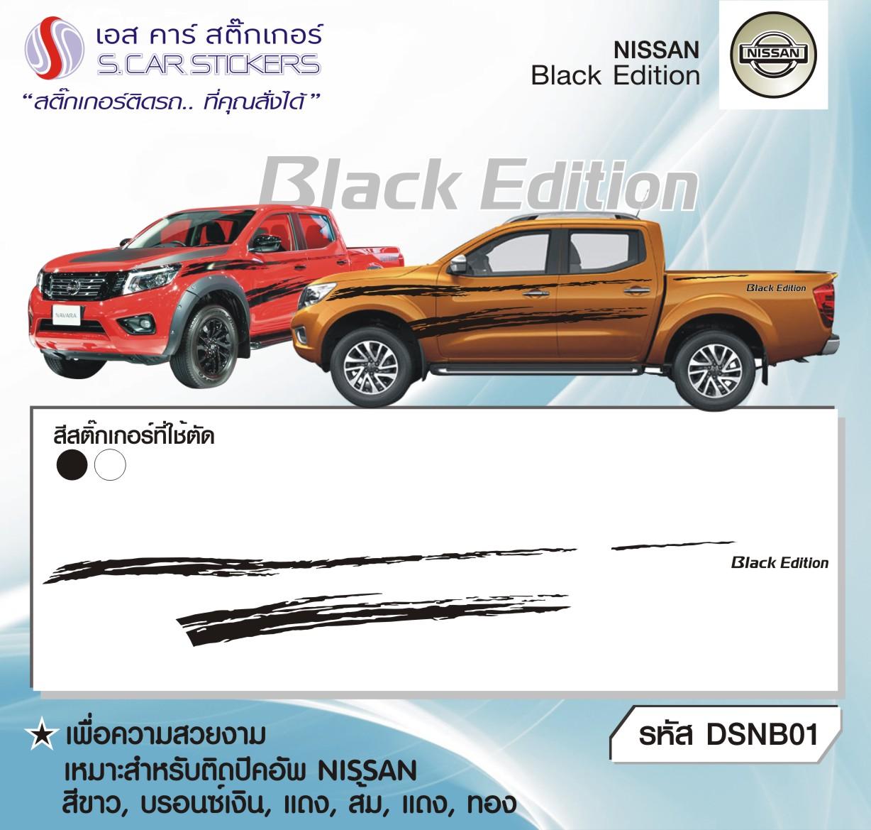 สติ๊กเกอร์ ลายแต่ง Nissan รุ่น Black Edition