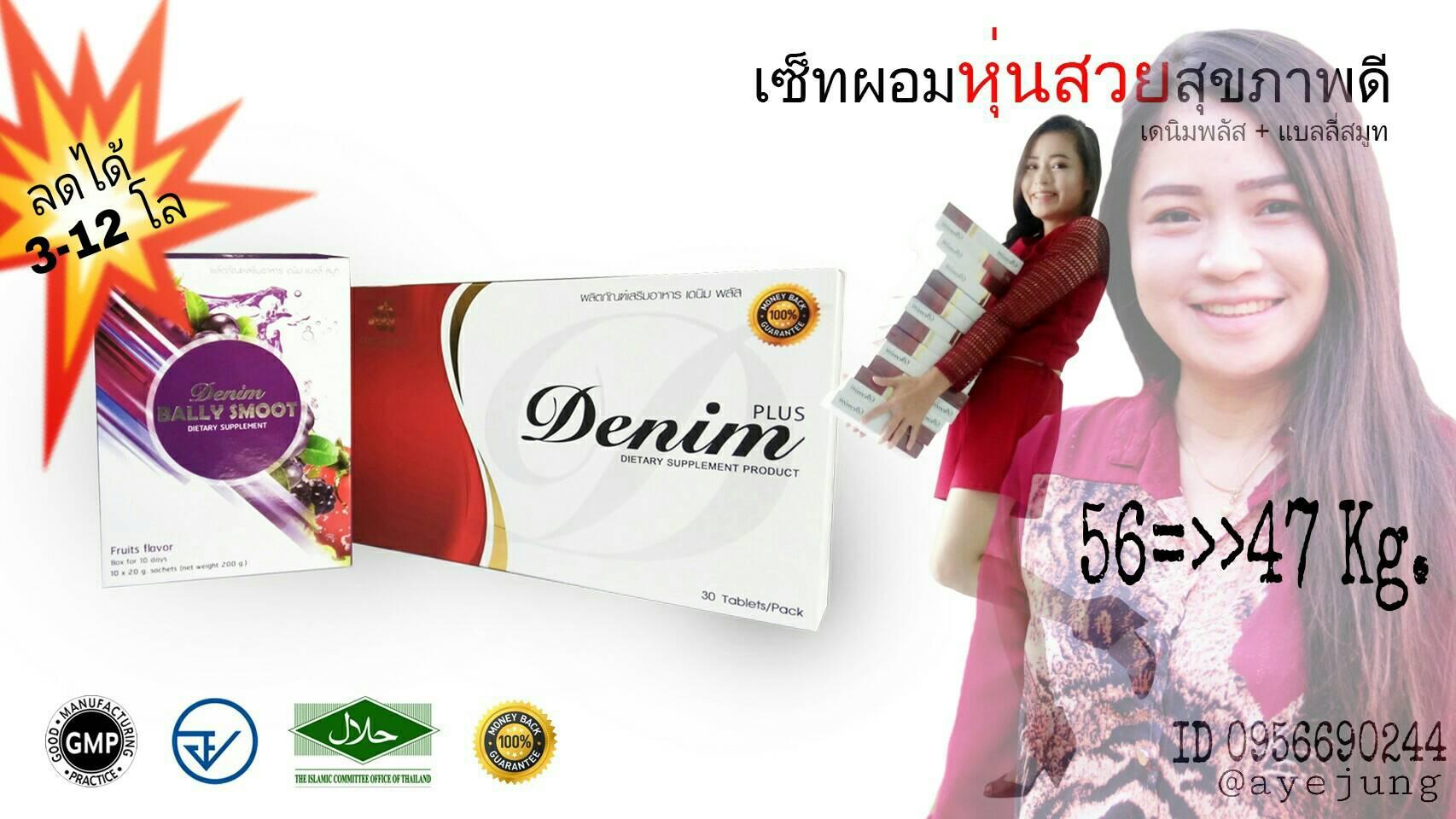 อาหารเสริมที่ดีที่สุด,เดนิมพลัส ,denim plus ราคา,denimplus,