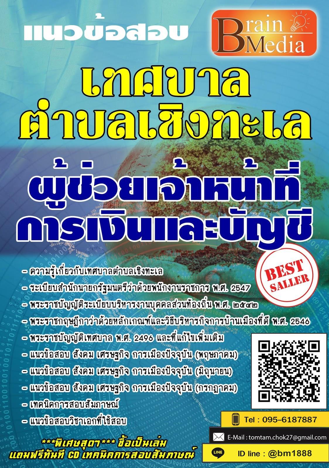 แนวข้อสอบ(งานราชการ) ผู้ช่วยเจ้าหน้าที่การเงินและบัญชี เทศบาลตำบลเชิงทะเล พร้อมเฉลย