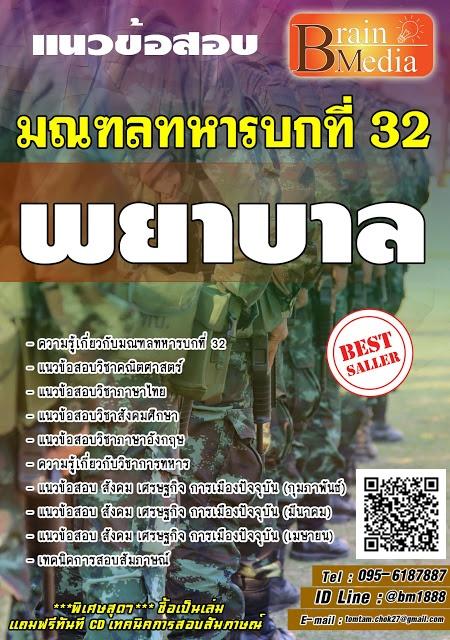 แนวข้อสอบ พยาบาล มณฑลทหารบกที่ 32
