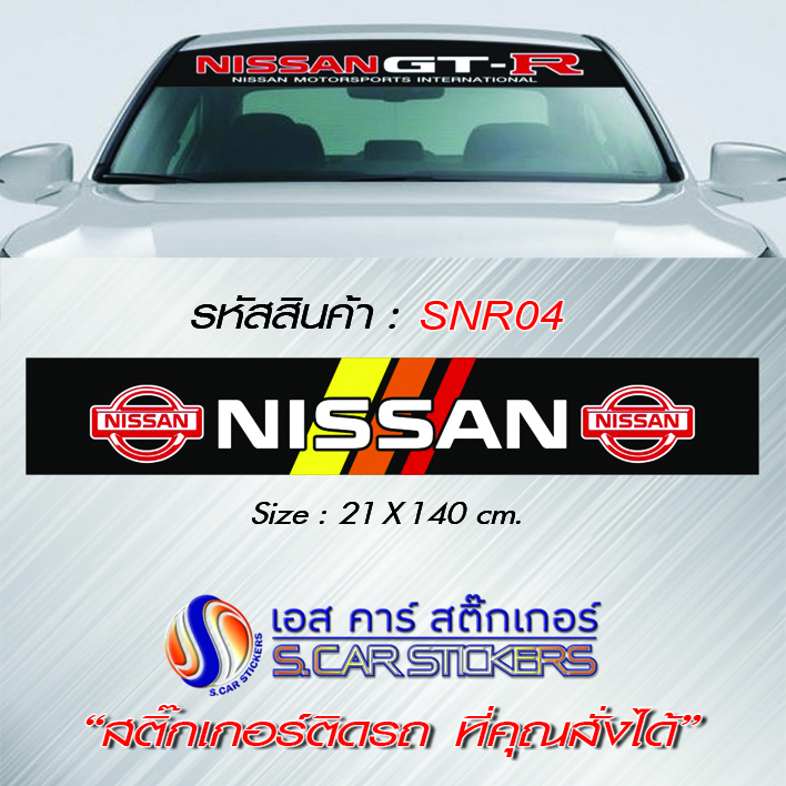 บังแดดหน้ารถ NISSAN พื้นดำตัวหนังสือขาว