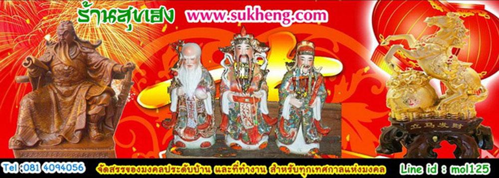 สุขเฮง Sukheng