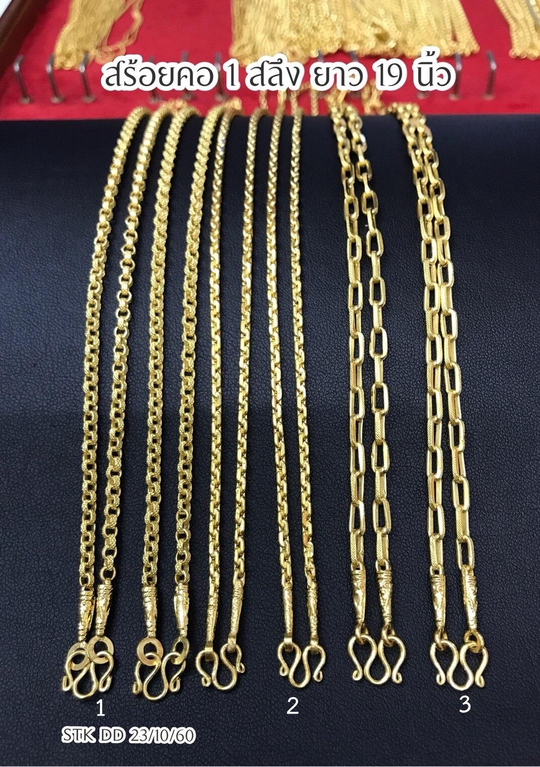 สร้อยคอ ทองแท้ 96.5% หนัก 1 สลึง/ยาว 19 นิ้ว