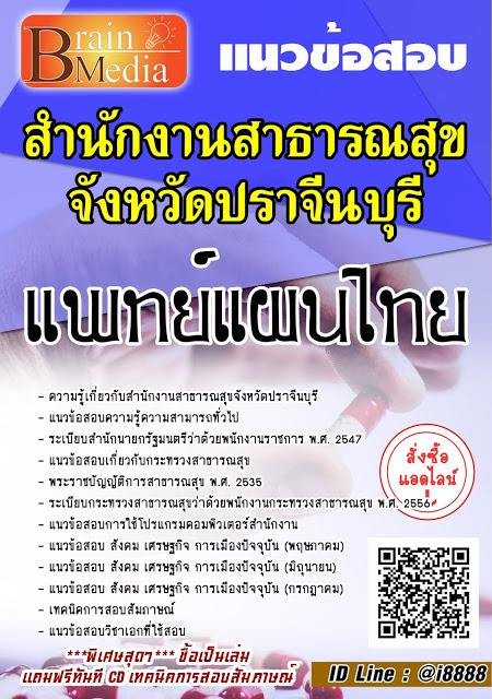 โหลดแนวข้อสอบ แพทย์แผนไทย สำนักงานสาธารณสุขจังหวัดปราจีนบุรี