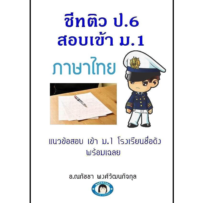 ชีทติว ป.6 สอบเข้า ม.1 ภาษาไทย