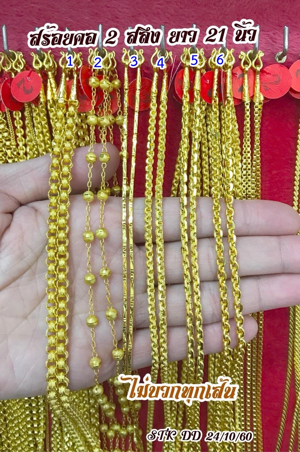 สร้อยคอ ทองแท้ 96.5% หนัก 2 สลึง / 21 นิ้ว
