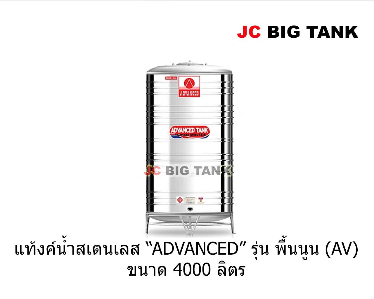 แท้งค์น้ำสแตนเลส ADVANCE รุ่น พื้นนูน (AV) ขนาด 4000 ลิตร