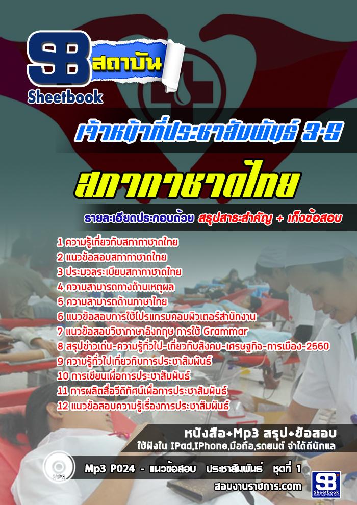 รวมแนวข้อสอบ เจ้าหน้าที่ประชาสัมพันธ์ 3-5 สภากาชาดไทย
