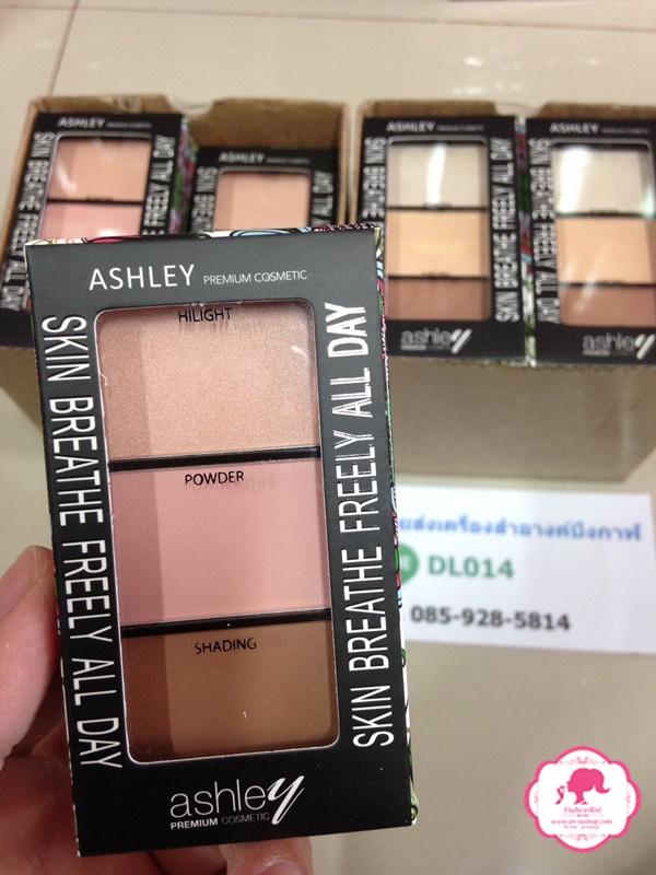 Ashley Skin Breathe Freely All Day ไฮไลท์ เฉดดิ้ง พาวเดอร์ แอชลี่ สกิน บรีธ ฟรีลี่ ออล เดย์
