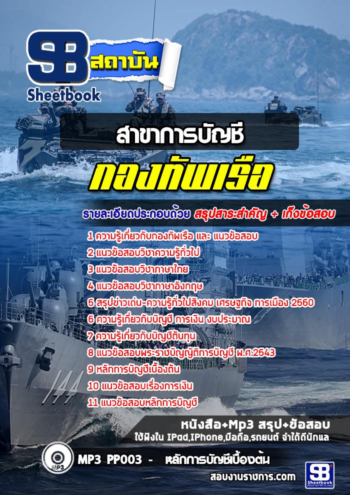 สรุปแนวข้อสอบ สาขาการบัญชี กองทัพเรือ
