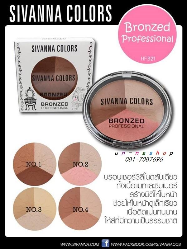 ขายส่ง Sivanna Colors Bronzed Professional HF321 บรอนเซอร์ 3 เฉดใน 1 เดียว