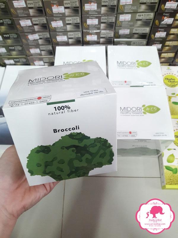 Midori Healthy Greens มิโดริ เฮลท์ตี้ กรีน 10 ซอง.