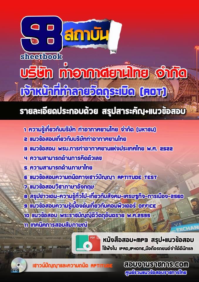 โหลดแนวข้อสอบ เจ้าหน้าที่ทำลายวัตถุระเบิด ท่าอากาศยานไทย AOT