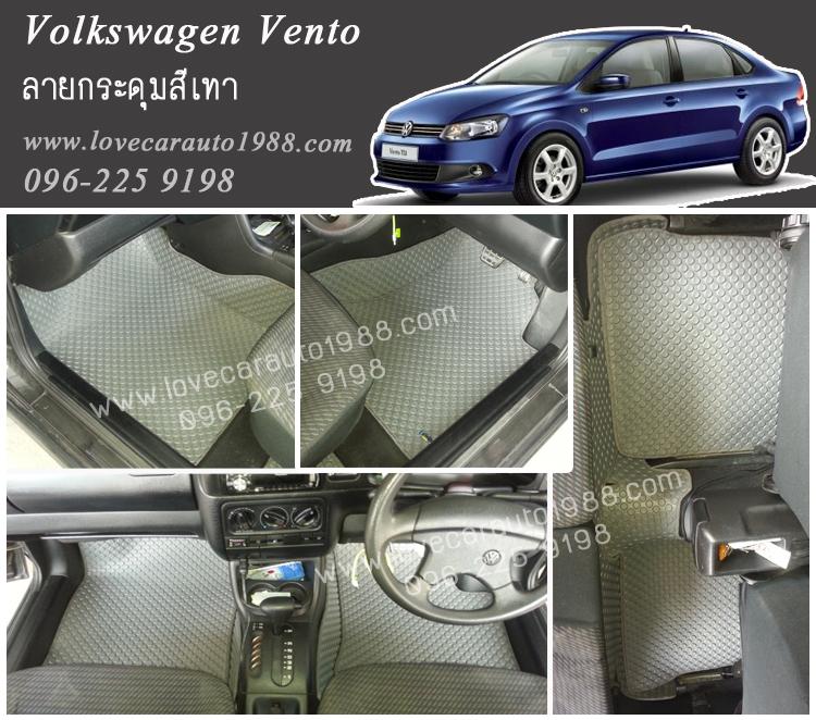 ยางปูพื้นรถยนต์ Volkswagen Vento ลายกระดุมสีเทา