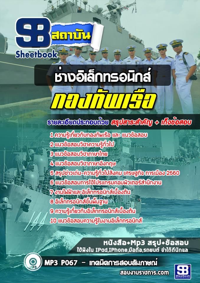 สรุปแนวข้อสอบ ช่างอิเล็กทรอนิกส์ กองทัพเรือ
