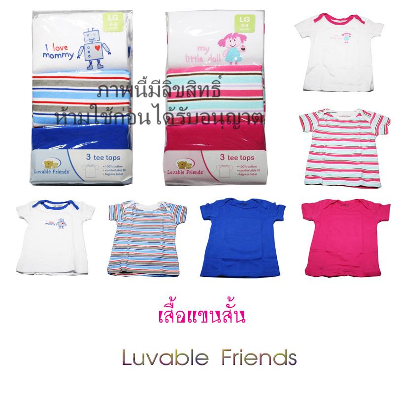 เสื้อแขนสั้น Luvable Friends [เซต3ชิ้น]
