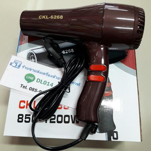 ไดร์เป่าผม CKL-6268 กำลังไฟฟ้า 1000 วัตต์