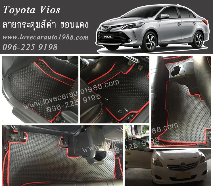 ยางปูพื้นรถยนต์ Toyota Vios 2012 ลายกระดุมสีดำ ขอบแดง