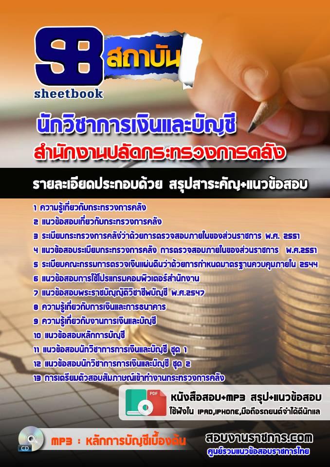 แนวข้อสอบ นักวิชาการเงินและบัญชี ปลัดกระทรวงการคลัง