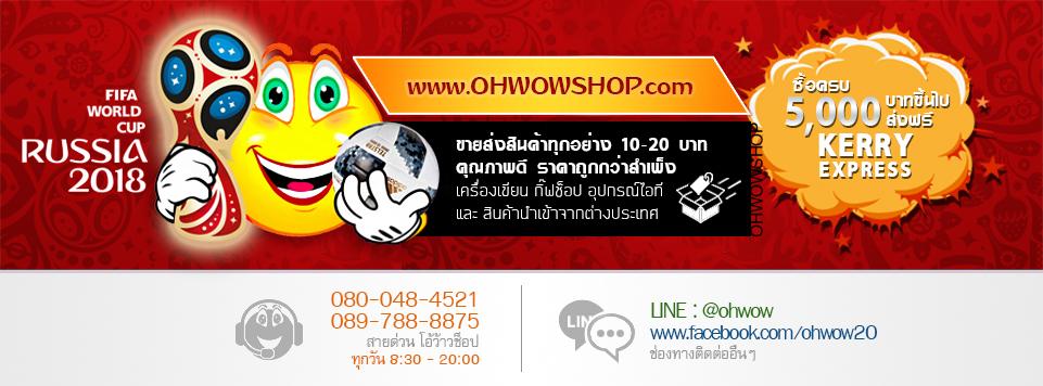 OhWowShop ขายส่งสินค้า 20 บาท เครื่องเขียน ของเล่น สินค้าไอที และสินค้ากิ๊ฟซ็อบ ราคาสำเพ็ง by สิทธิภูมิพาณิชย์