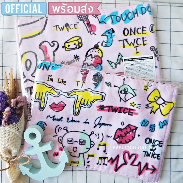"""[พร้อมส่ง] ผ้าขนหนู Muffler Towel B (Produced by TWICE) - TWICE DEBUT SHOWCASE """"Touchdown in JAPAN"""""""