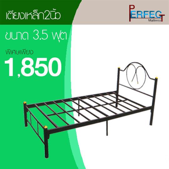 เตียงเหล็กรุ่นsaveไซต์3.5ฟุต
