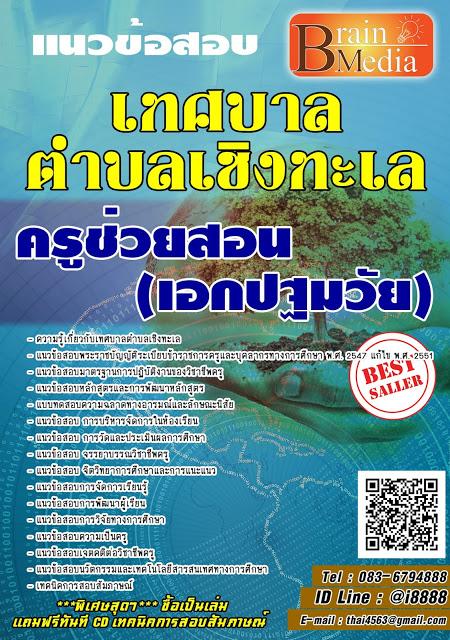 โหลดแนวข้อสอบ ครูช่วยสอน (เอกปฐมวัย) เทศบาลตำบลเชิงทะเล