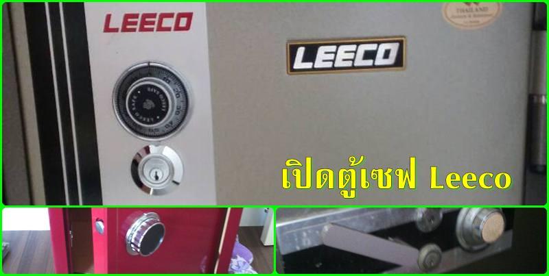 เปิดตู้เซฟ Leeco safe