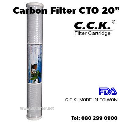 "CCK CTO 20"" ไส้กรองคาร์บอน CCK CTO 20 นิ้ว"