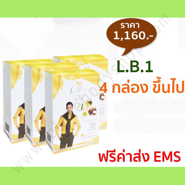 LB1 Package - แอลบีต้นหอม แพ็คเกจดีท๊อกล้างพิษ