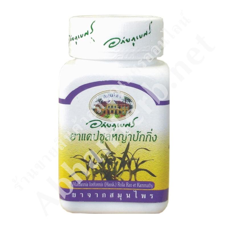 Leng Ju Chao Capsules (400 mg. 70 Capsules) - Abhaiherb