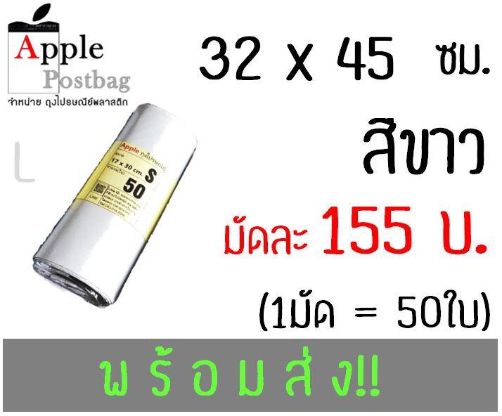 ถุงไปรณีย์พลาสติกมีแถบกาว ขนาด32x45ซม.