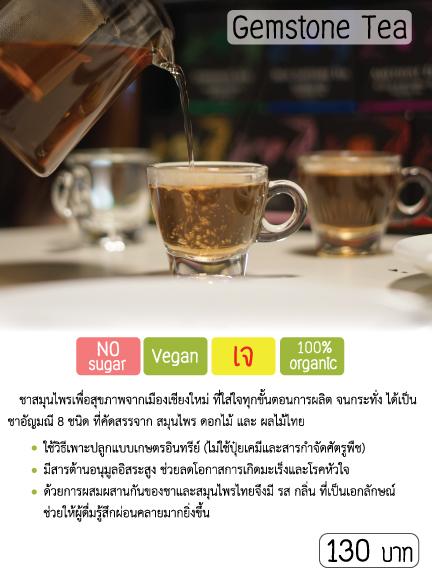 GEM STONE TEA