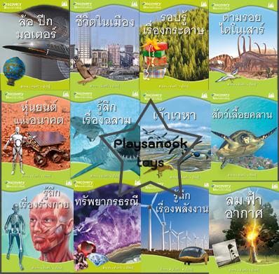 PBP-163 หนังสือชุด Discovery มหัศจรรย์การเรียนรู้ (ปกอ่อน) 1 ชุดมี 12 เรื่อง