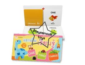 PBP-10 หนังสือชุดแรกเริ่มเรียนรู้ (กระดาษแข็งทั้งเล่ม)