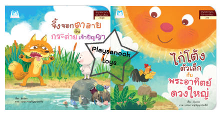 PBP-70 หนังสือชุดสนุกสนานกับนิทานอาเซียน (ปกอ่อน) 1 ชุดมี 2 เล่ม