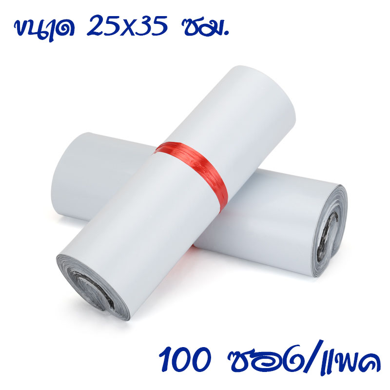 ซองไปรษณีย์พลาสติก ขนาด 25x35 ซม. 100ซอง/แพค