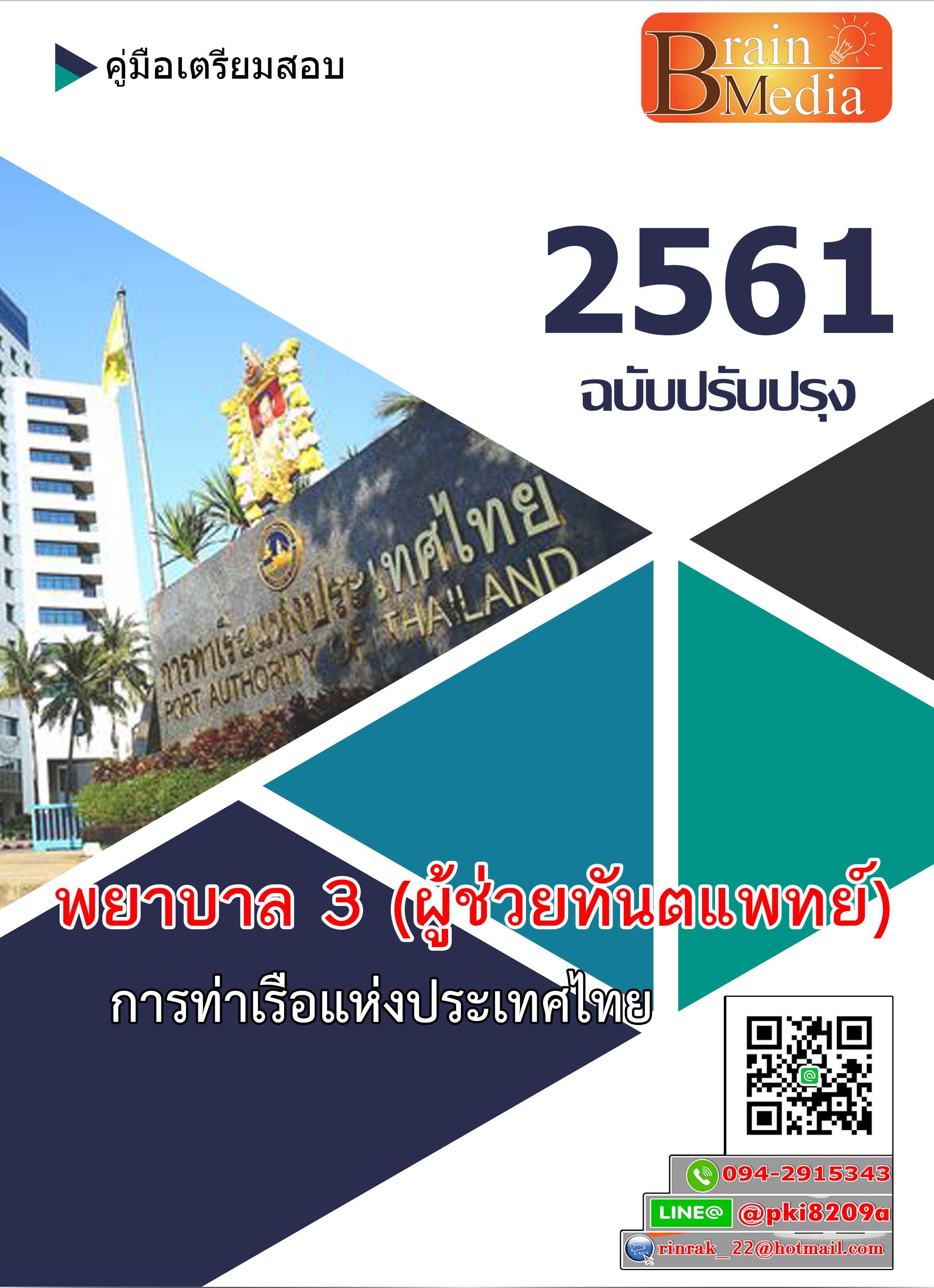 แนวข้อสอบ พยาบาล 3 (ผู้ช่วยทันตแพทย์) การท่าเรือแห่งประเทศไทย