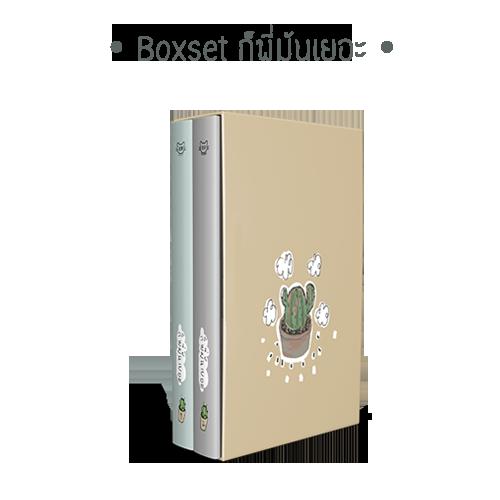 •Boxset• ก็พี่มันเยอะ /Zenzaii