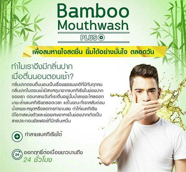 น้ำยาบ้วนปาก bamboo อันตราย