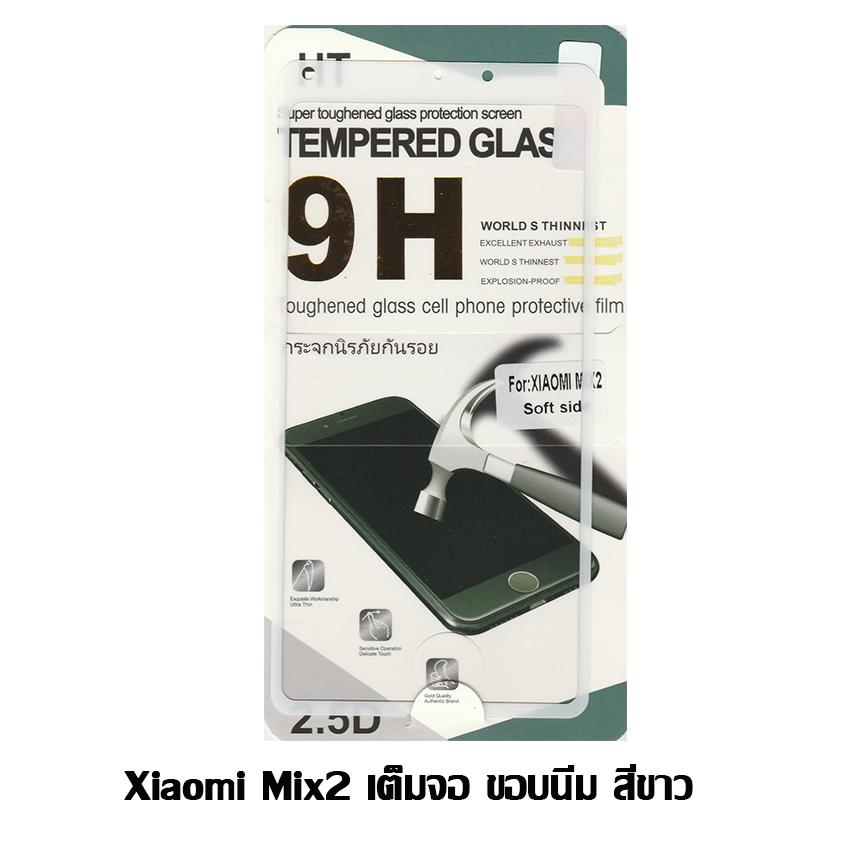 ฟิล์มกระจก Xiaomi Mi Mix 2 เต็มจอ ขอบนิ่ม สีขาว