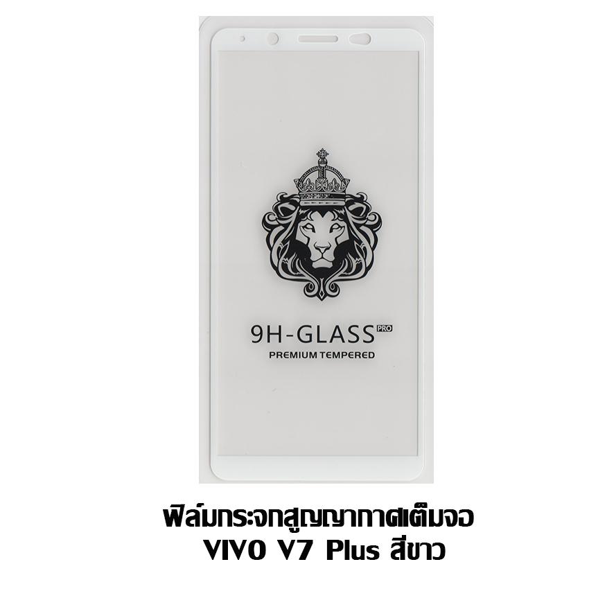 ฟิล์มกระจกสูญญากาศ 4D เต็มจอ VIVO V7 Plus สีขาว