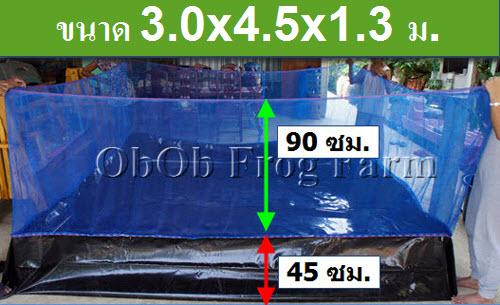 กระชังบก เกรด A ขนาด 3x4.5x1.3 ม. (ขอบผ้ายาง 45 ซม. หนา 0.30 มม.) **ต้องรอผลิต 1 - 2 วัน